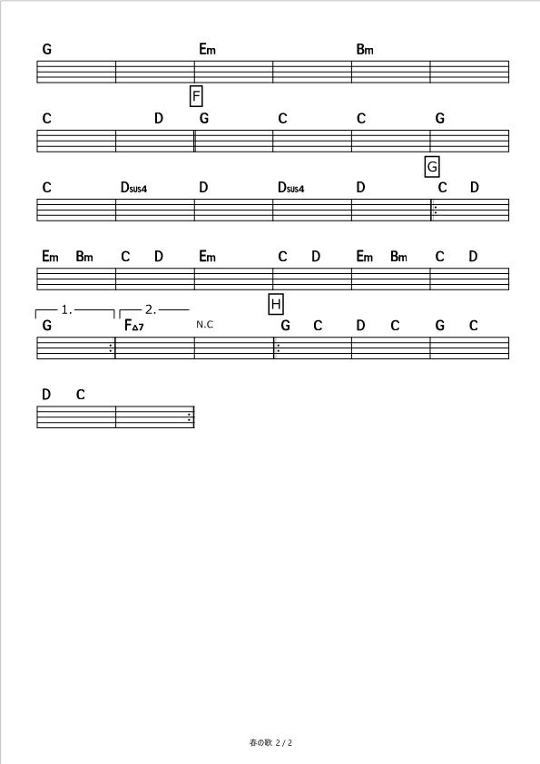 春の歌 capo.2